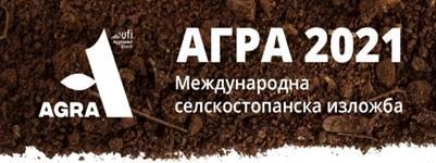 АГРА 2021