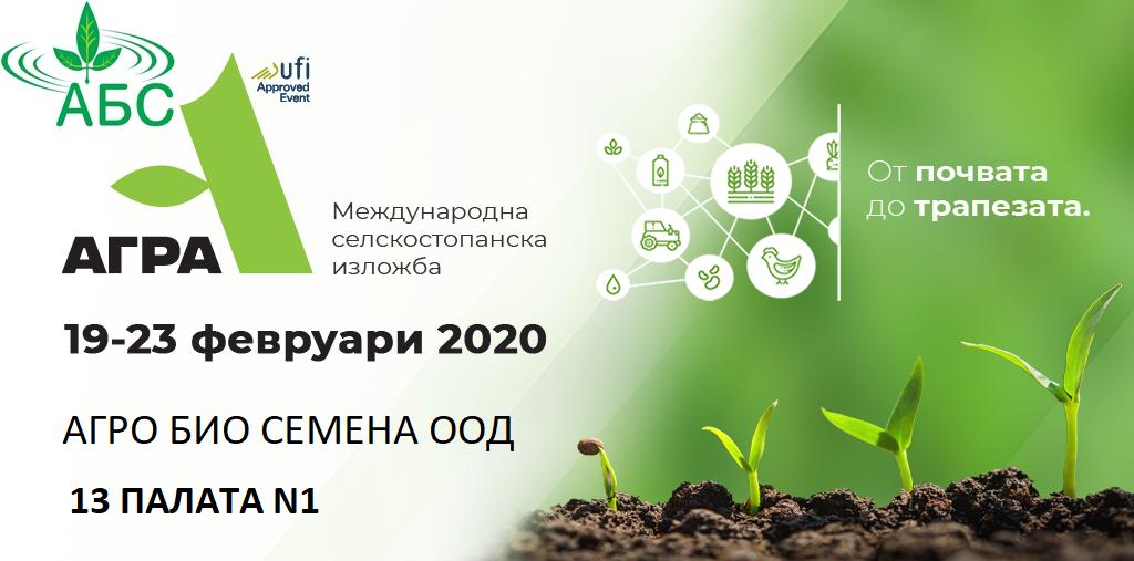 АГРА 2020