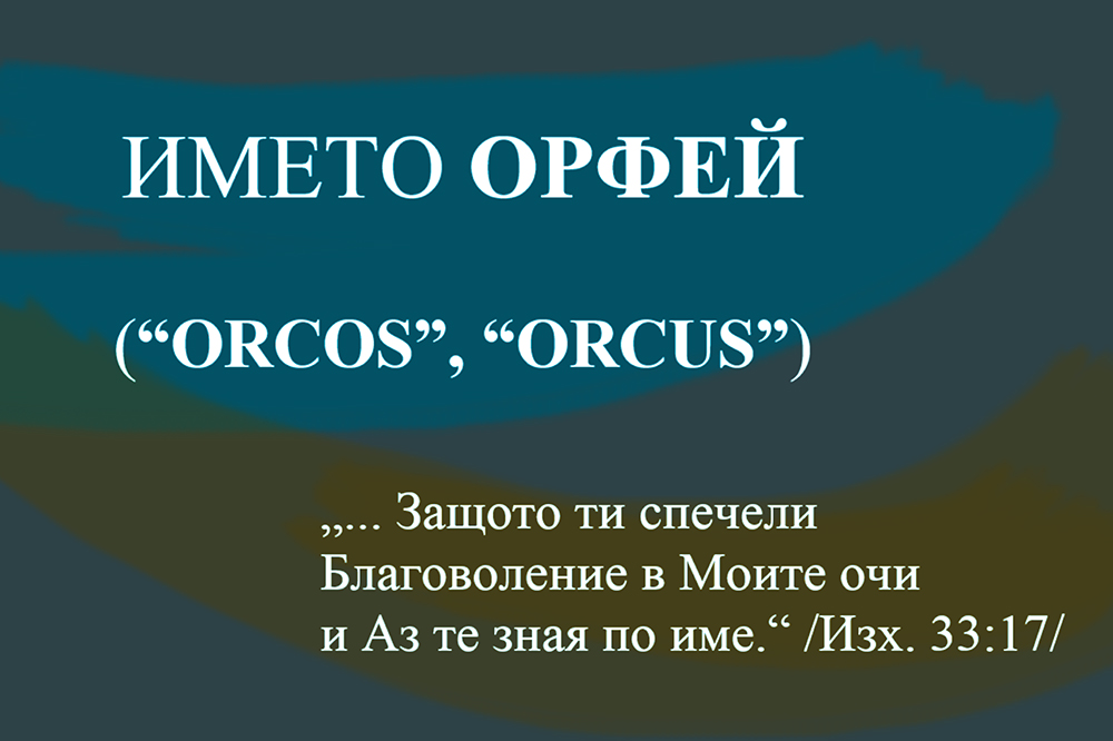 """Името Орфей (""""Orcos"""", """"Orcus"""")"""