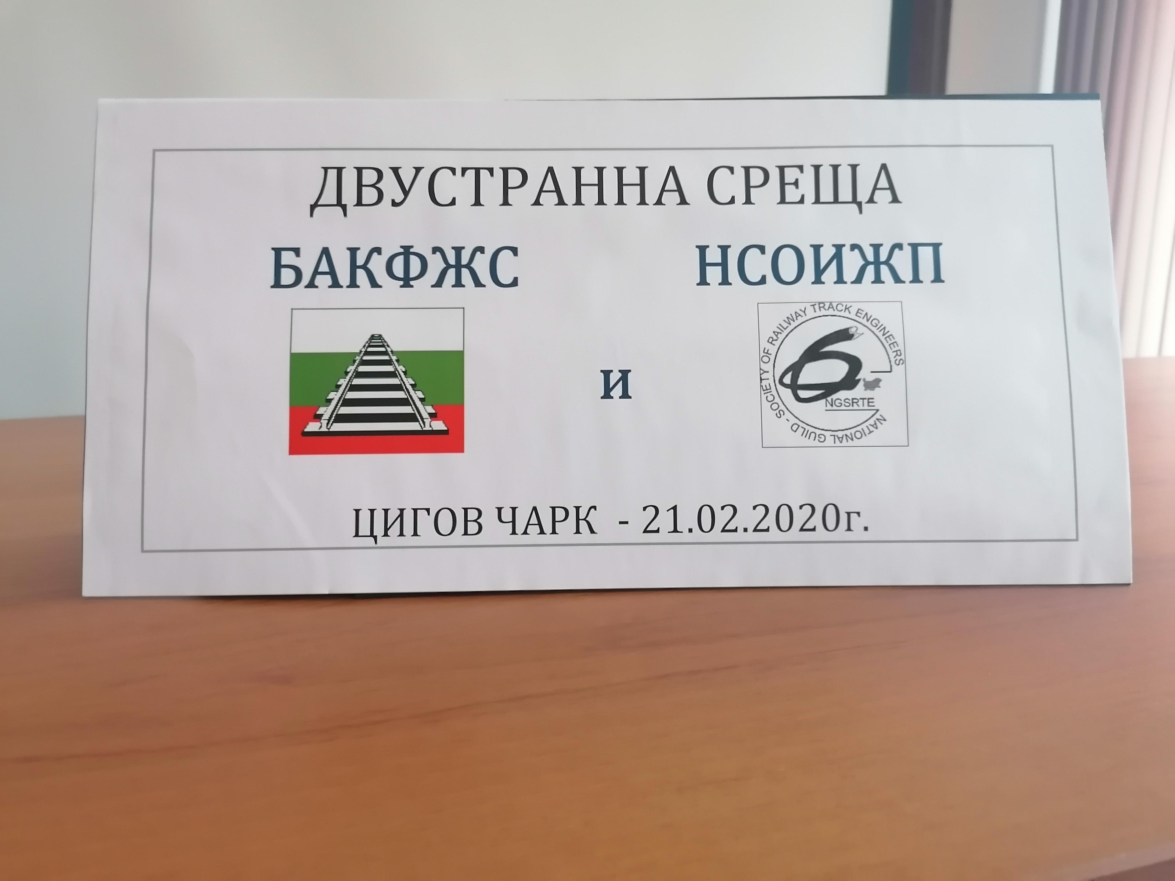 Двустранна среща на представители на БАКФЖС и НСОИЖП