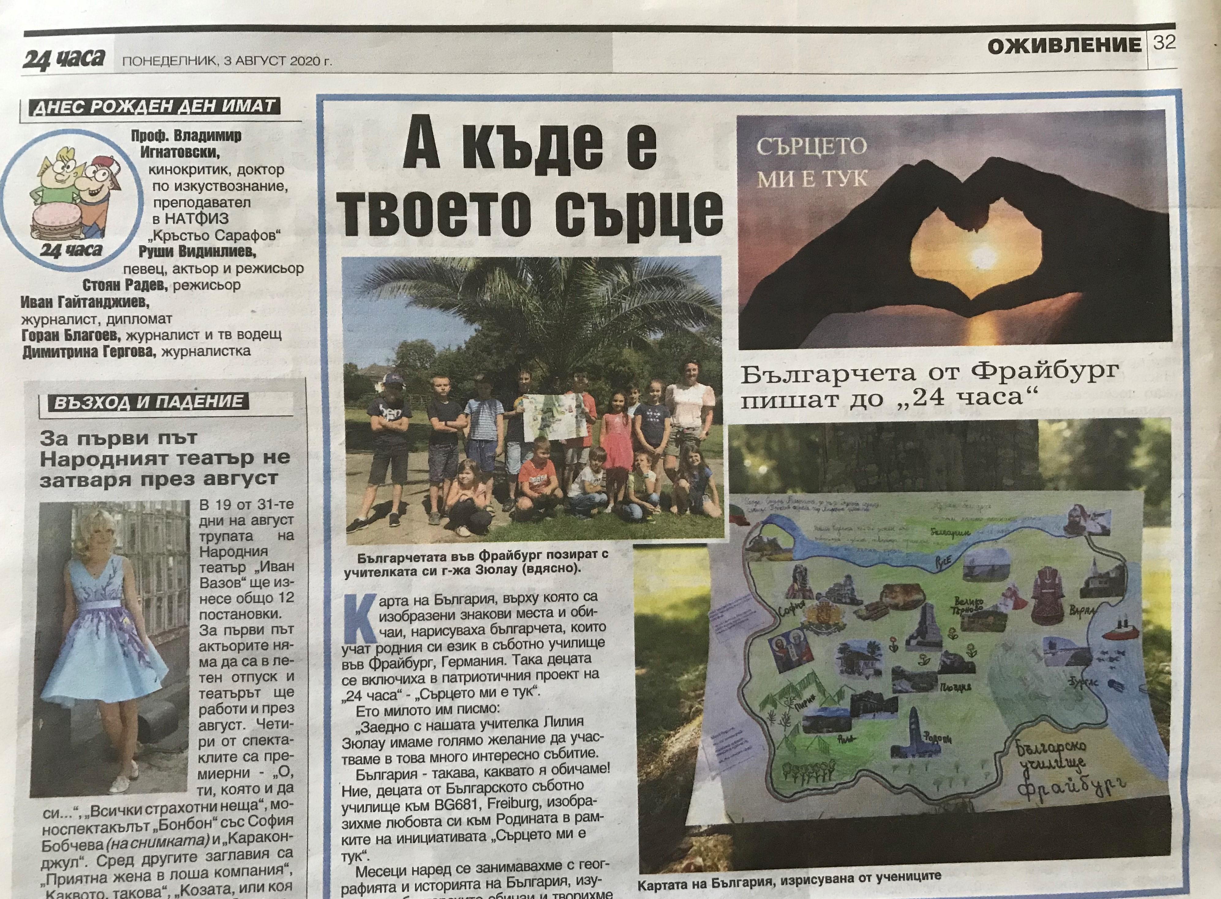 Сърцето ни е тук - в България!
