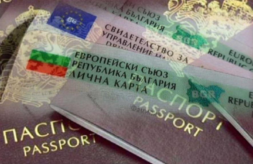 Изтеклите паспорти остават валидни до края на 2020
