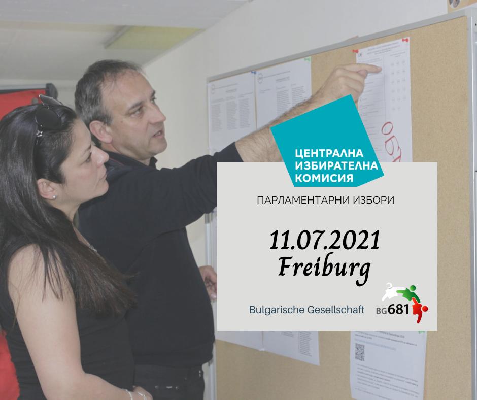 Машинно гласуване във Фрайбург на 11 юли