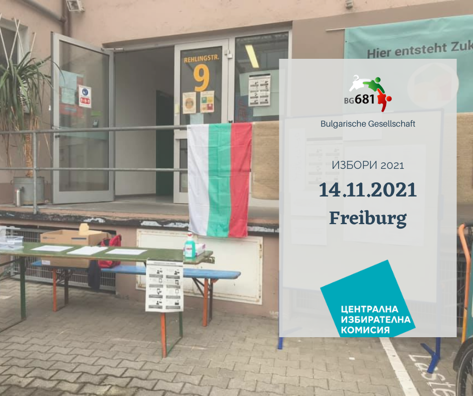 Две секции във Фрайбург за 14 ноември