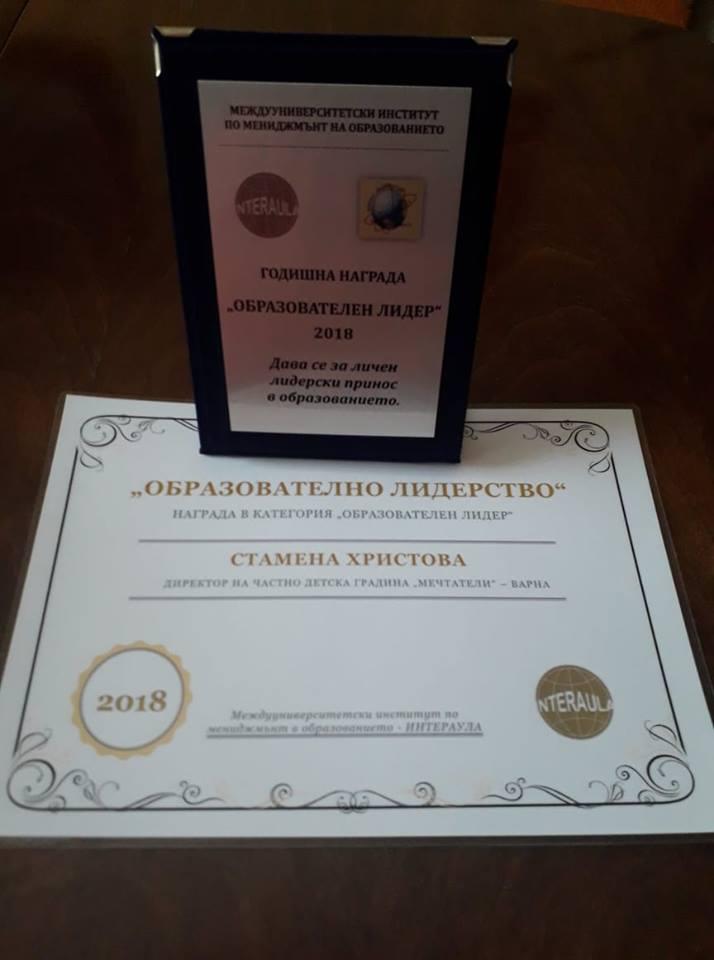 """Годишни награди """"Образователно лидерство"""" 2018г."""