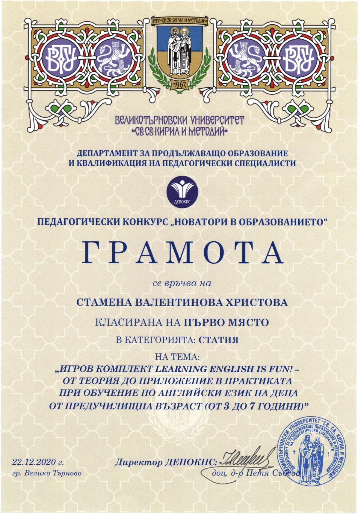 """Първо място в национален педагогическия конкурс """"Новатори в образованието"""" 2020г."""