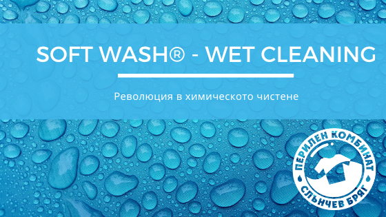 Soft Wash - Wet Cleaning