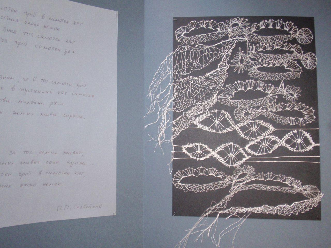 """Дантелено изобразяване на стихотворението  """"Самотен гроб в самотен кът""""  от Пенчо Славейков"""