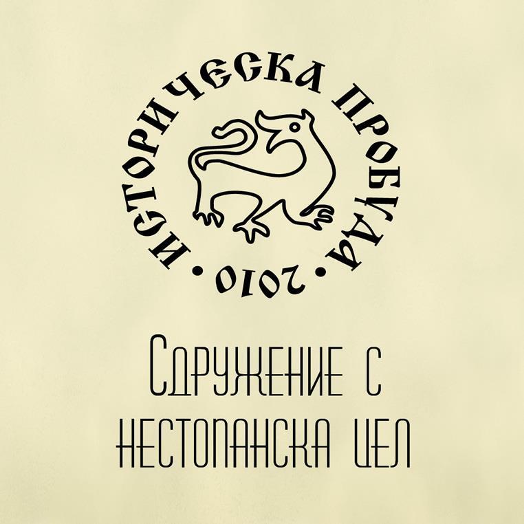 "Сдружение ""Историческа пробуда"" отвори клон в Ботевград"