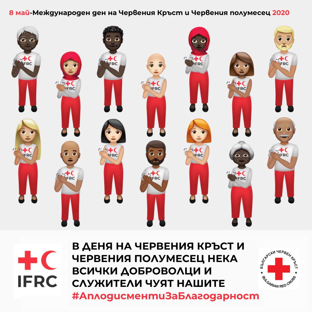 8 май - Международният ден на Червения кръст и Червеният полумесец