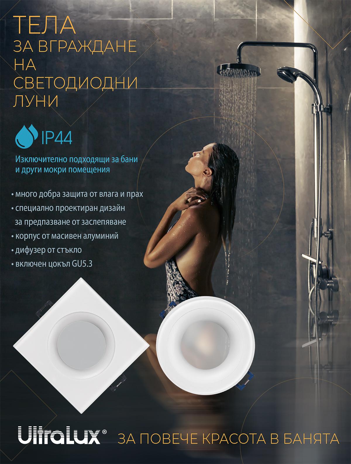 Елегантни и стилни тела за вграждане в банята