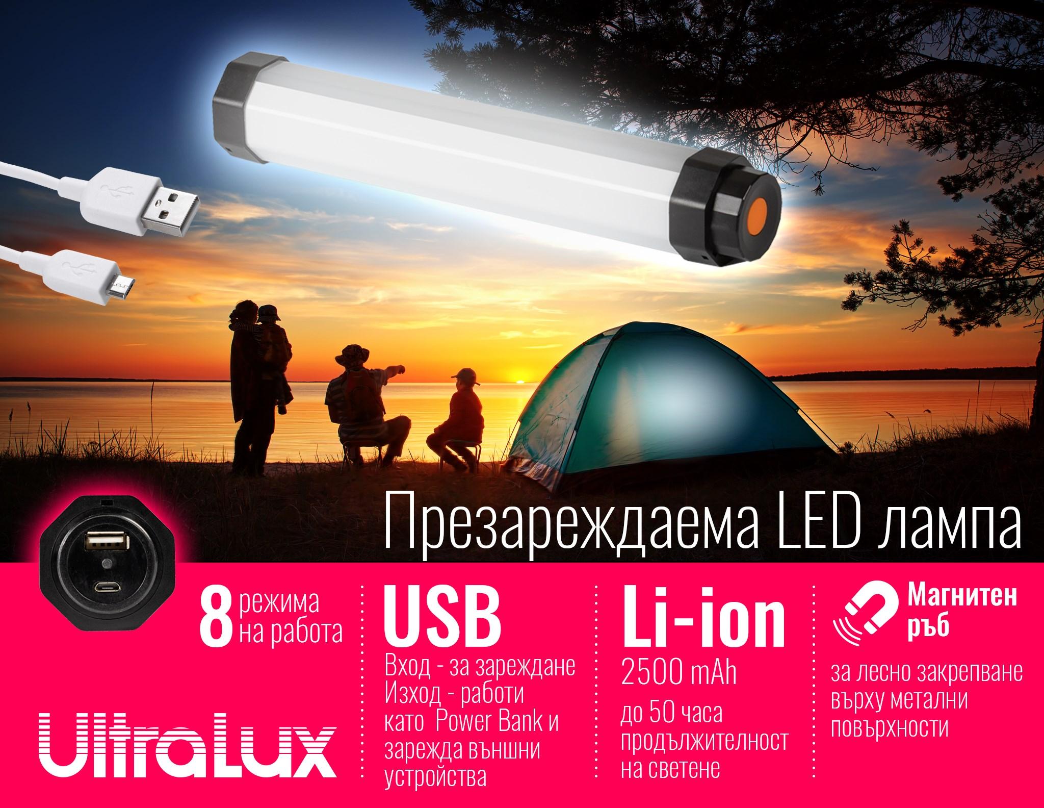 Презареждаема USB LED лампа