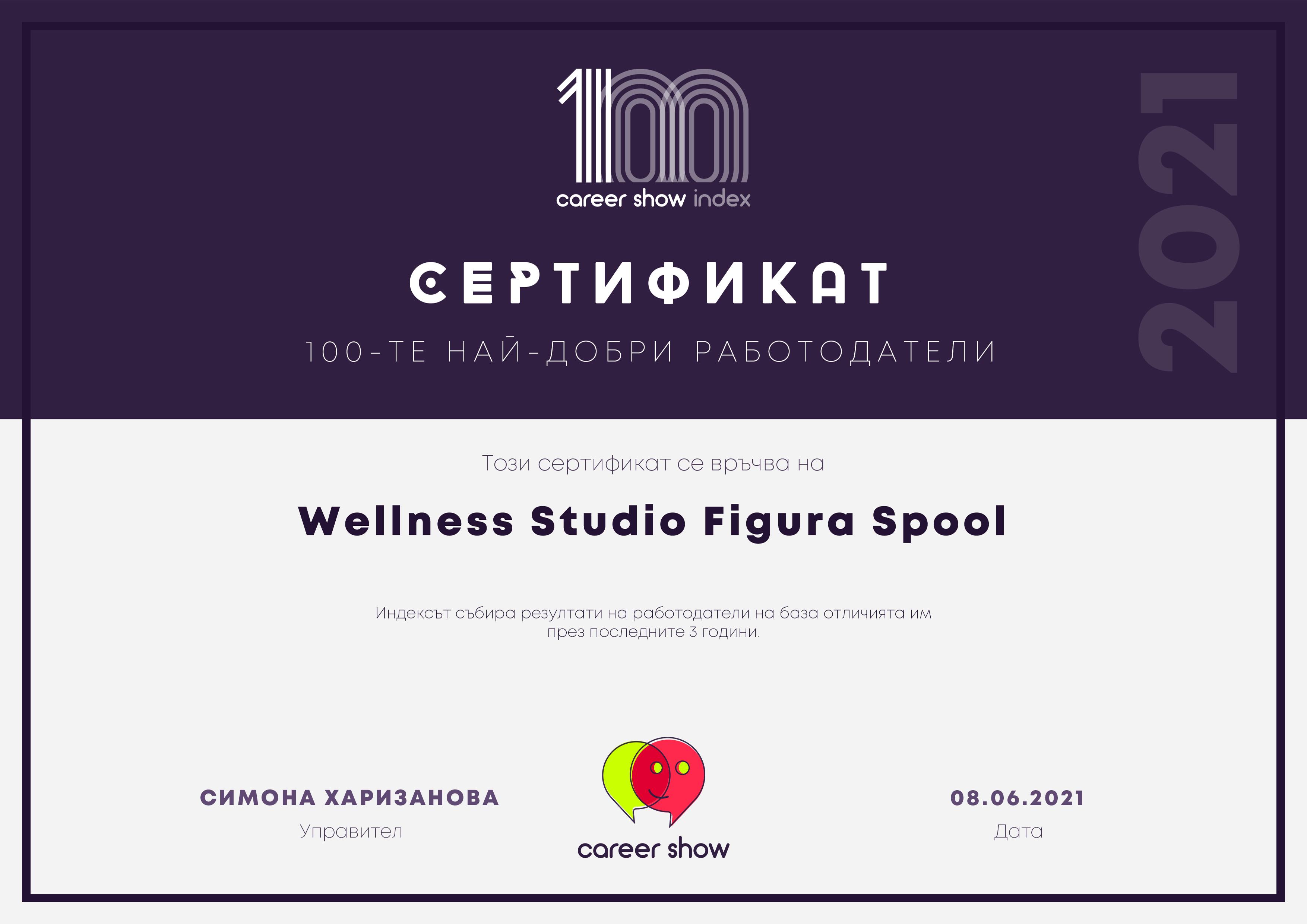 """Wellness Studio Figura Spool с място в """"Топ 100 работодатели в България 2021"""""""