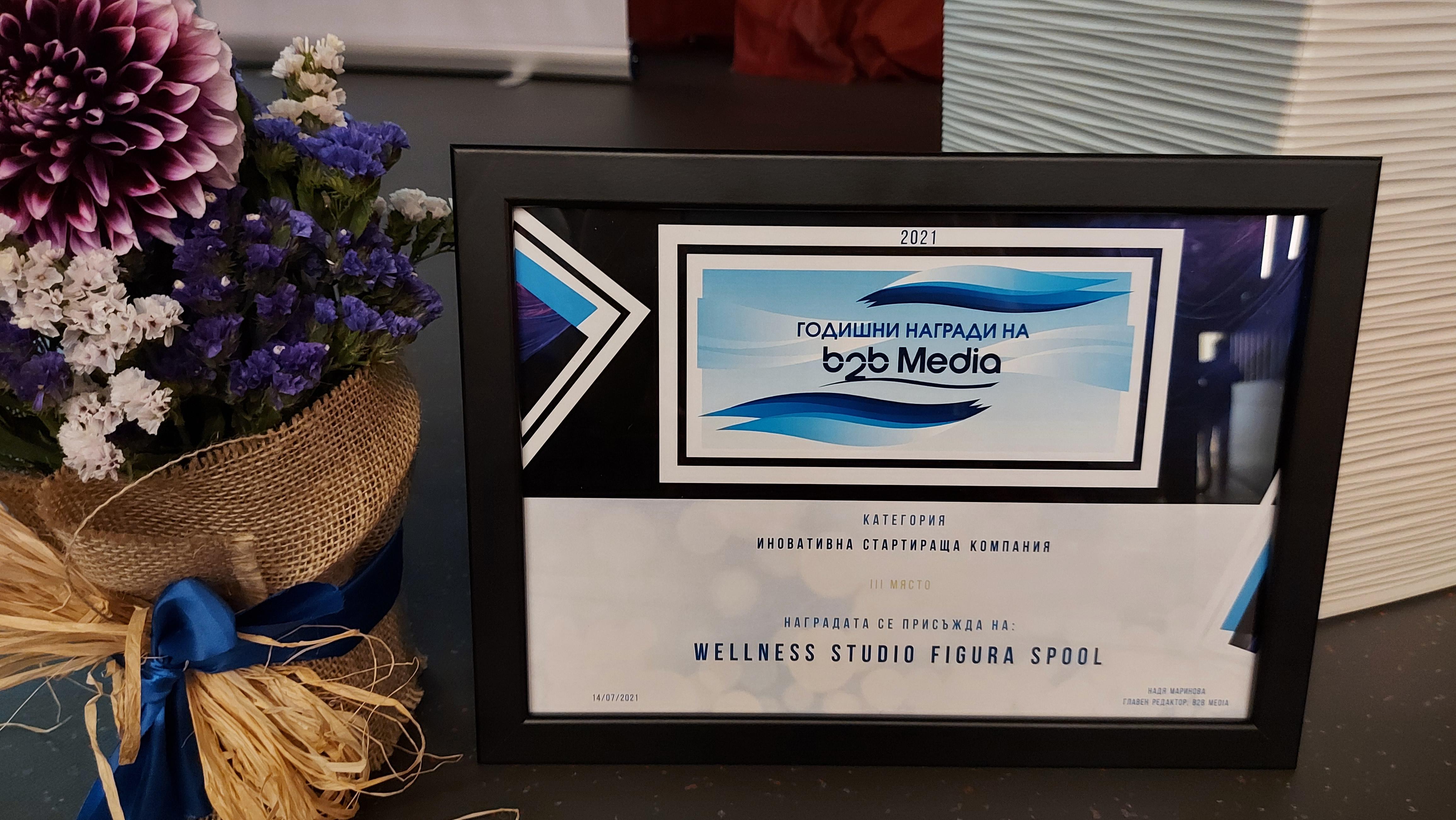Wellness Studio Figura Spool с отличие в годишните награди на b2b Media 2021