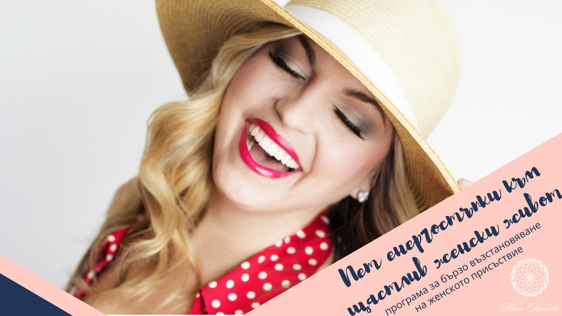 Пет енергостъпки към щастлив женски живот