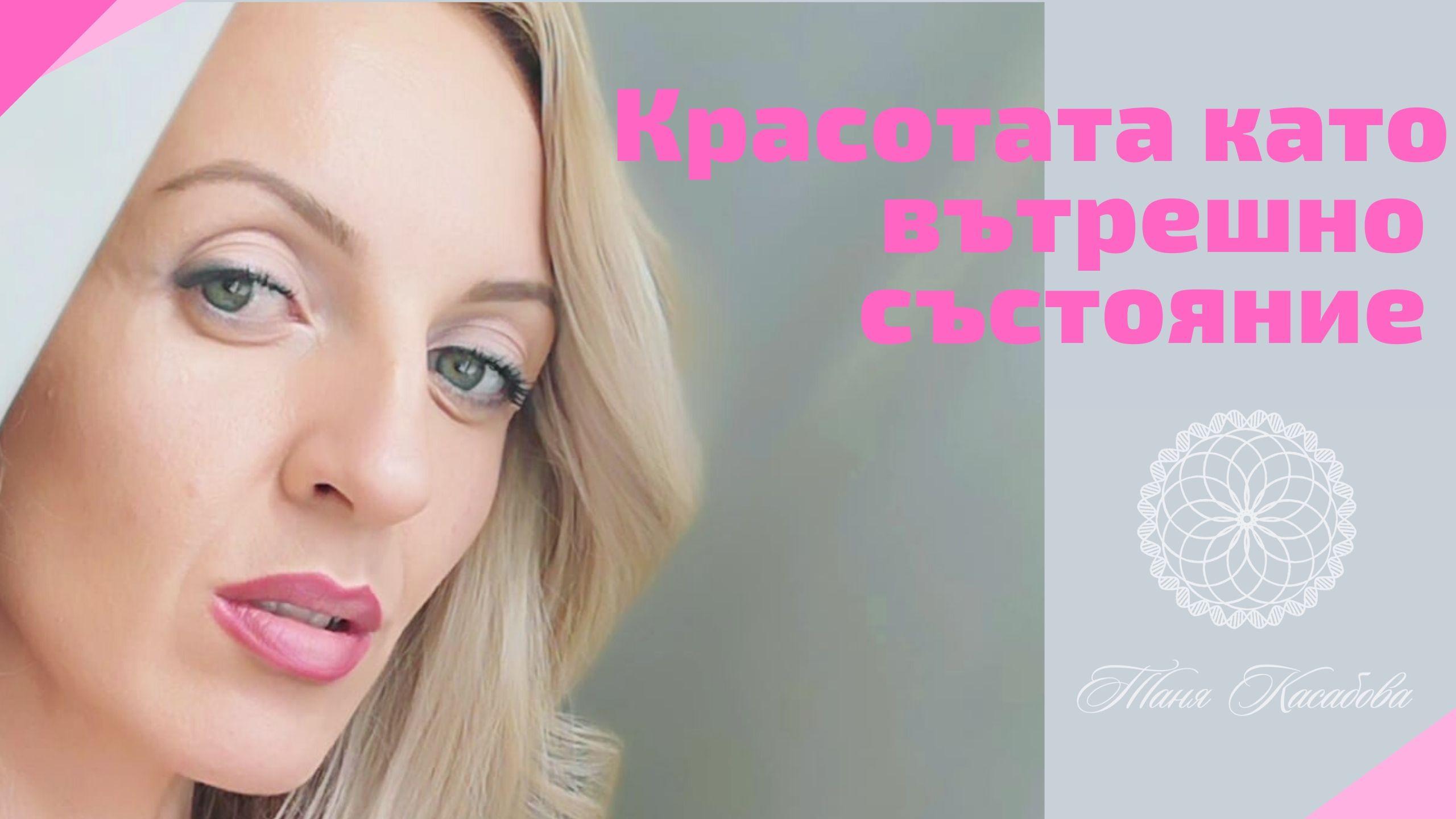Красотата като вътрешно състояние | Facebook live