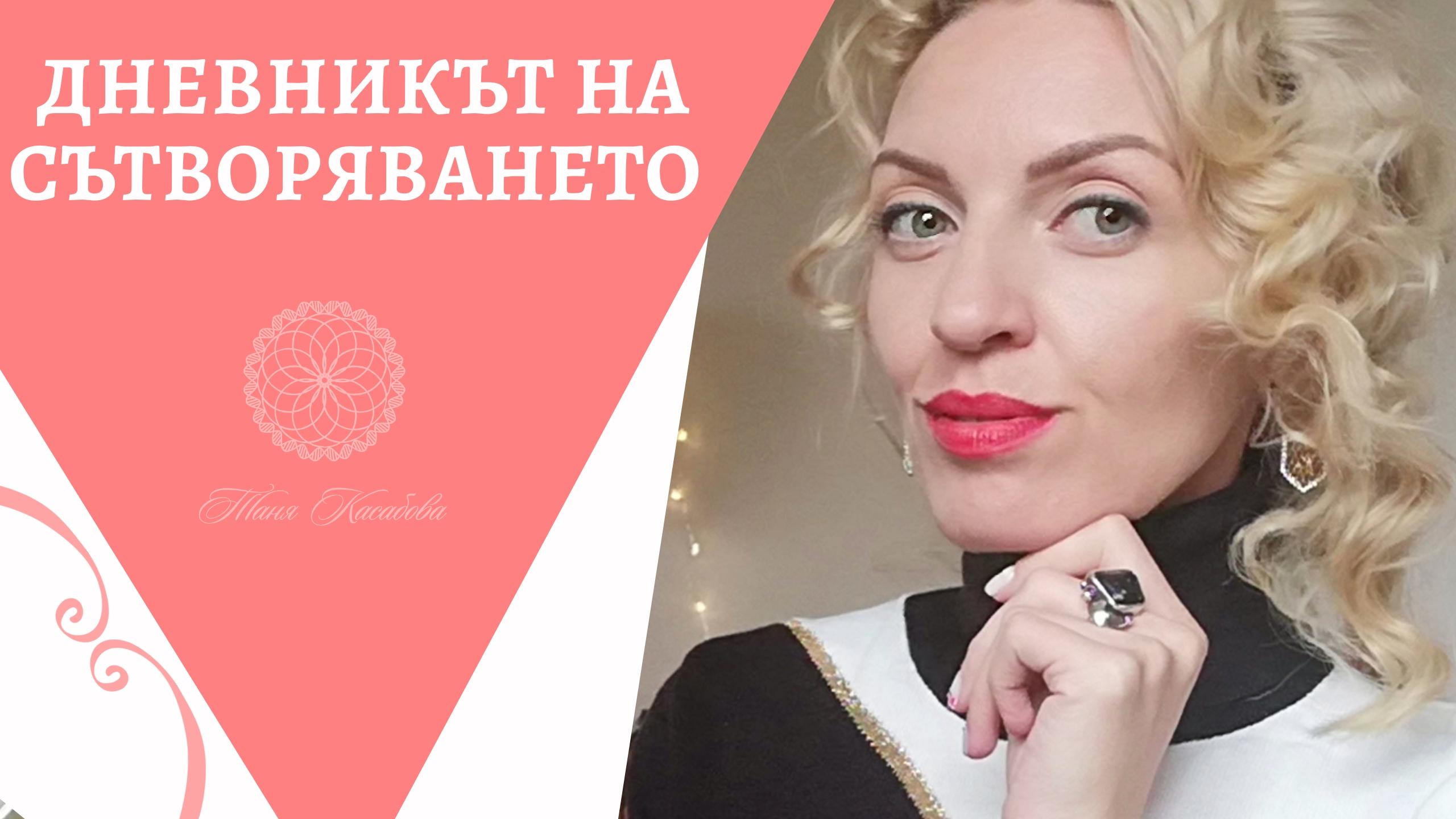 "Дневник ""Моят Живот"""