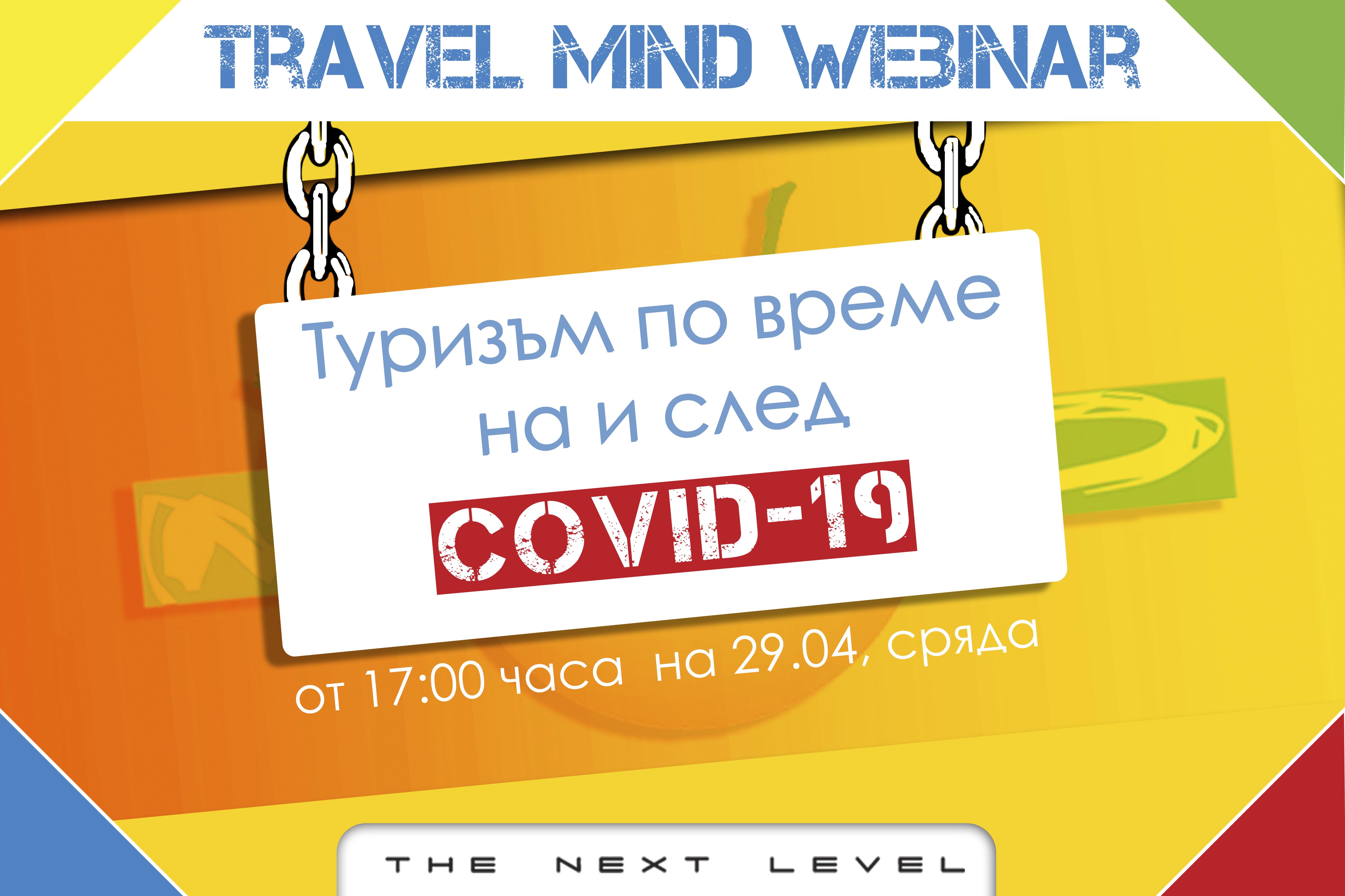 Туризъм по време на и след коронавирус