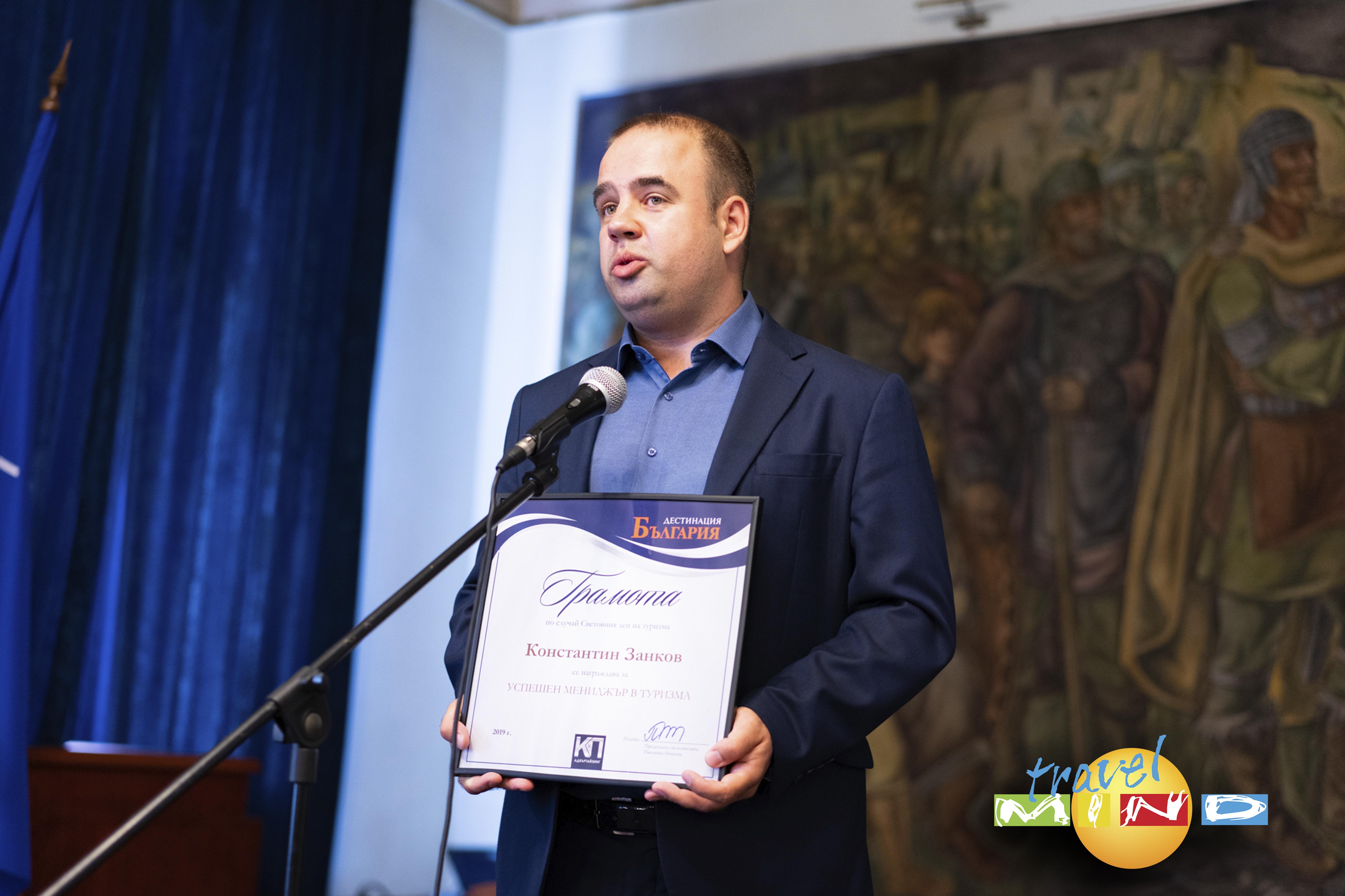 """Константин Занков с отличие за """"Успешен мениджър в туризма"""""""