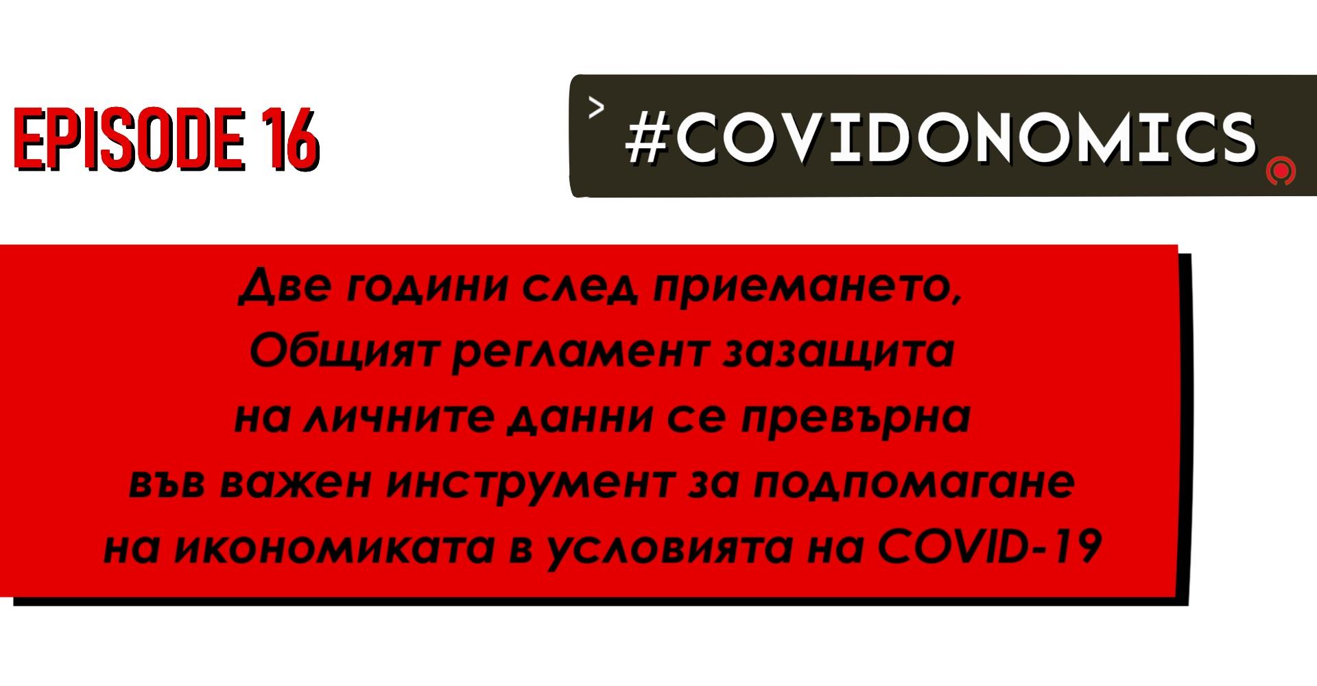Две години след приемането, Общият регламент за защита на личните данни   се превърна във важен инструмент за подпомагане на икономиката в условията на COVID-19