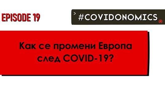 Как се промени Европа след Covid-19?
