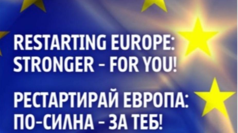 """""""Рестартирай Европа"""": Рециклиране на пластмаса в ЕС"""